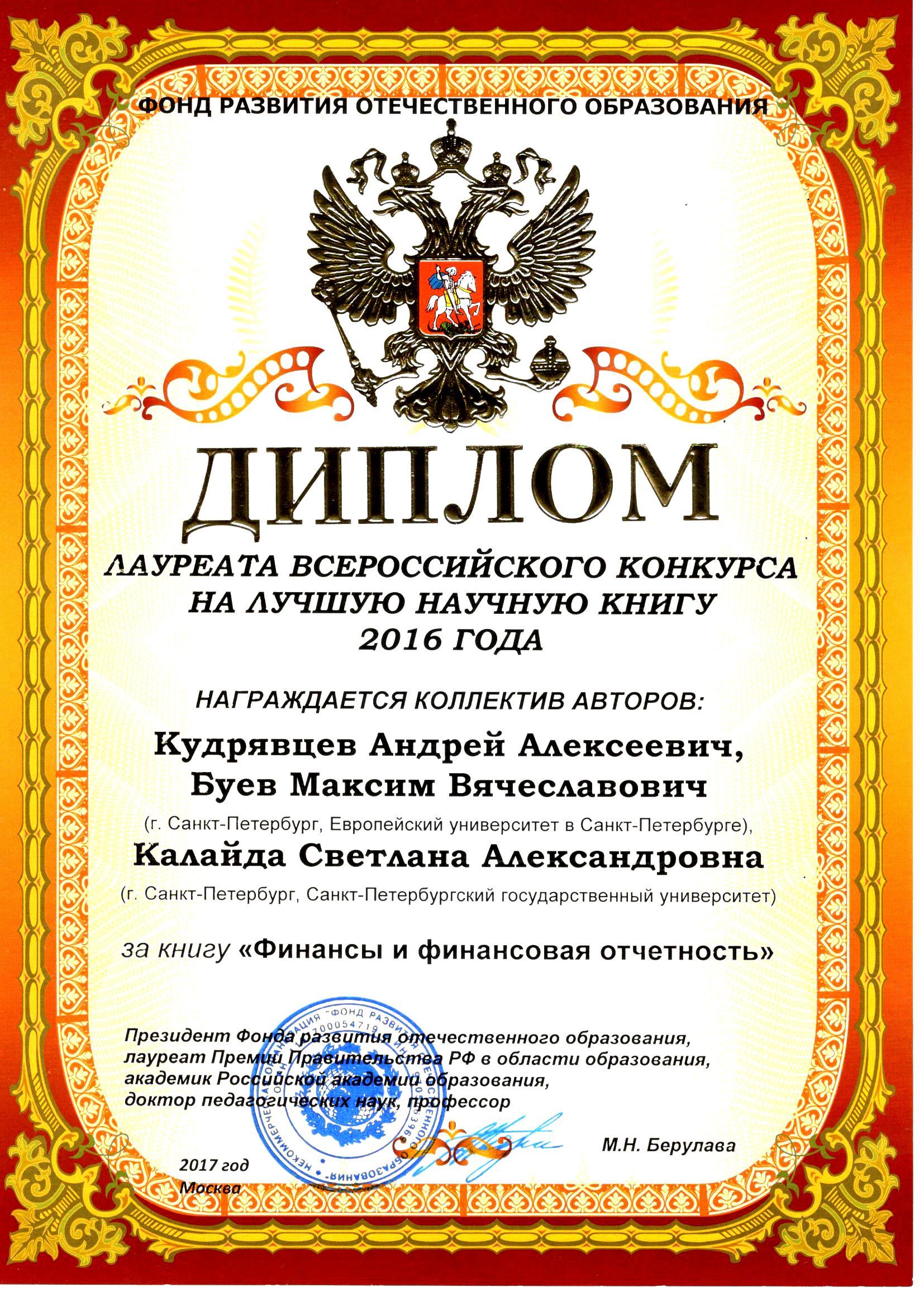 Санкт Петербург ФИНАНСЫ И ФИНАНСОВАЯ ОТЧЕТНОСТЬ БезФормата ru  economist diploma ЕУСПб