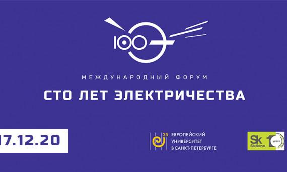 Международный форум «Сто лет электричества»